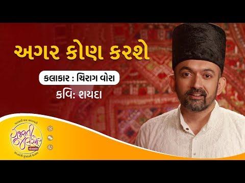 AGAR KON KARSHE   KAVI : SHAYDA  ARTIST : CHIRAG VORA  Gujarati Jalso Online 2018