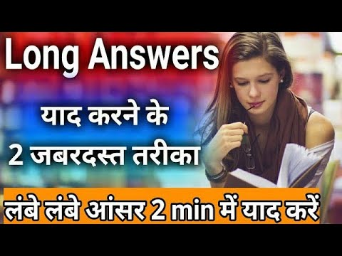 Long Answer कैसे याद करें बोर्ड परीक्षा 2021 के लिए,/How To Remember Long Answer for Board Exam