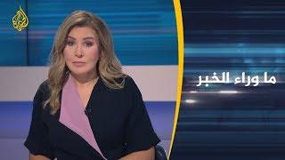 🇱🇾 🇹🇷 ما وراء الخبر - ماذا يحكم قرار أنقرة إرسال جنودها إلى ليبيا؟