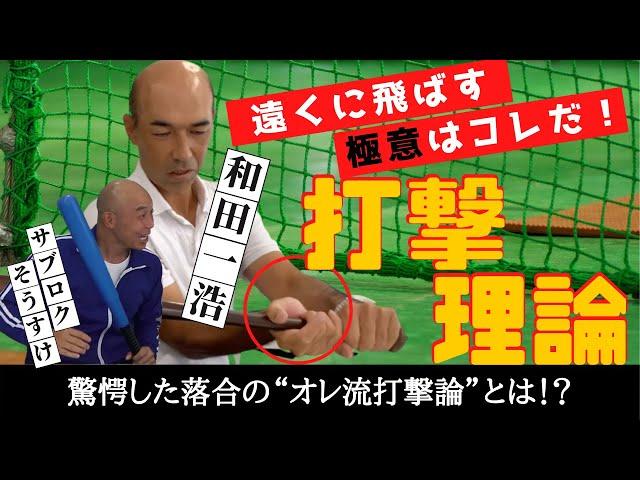 【遅咲きの 天才 打者 、 和田一浩 の 打撃理論 】遠くに飛ばす極意はコレだ! < 日本 プロ野球 名球会 >