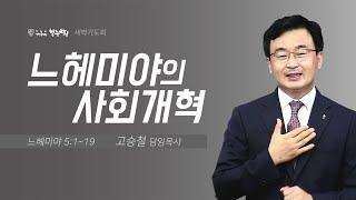 [새벽기도회] 2021/07/23 느헤미야의 사회개혁(…