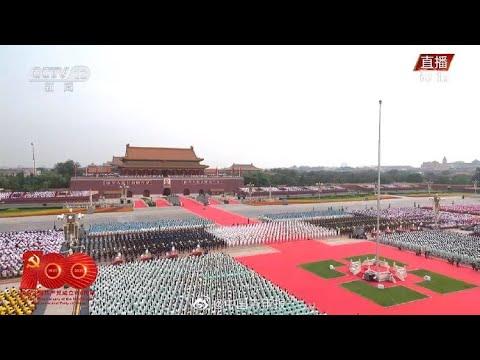 Download 【點直播】7月1日  慶祝中國共產黨成立100周年大會