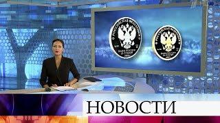 Выпуск новостей в 15:00 от 29.11.2019