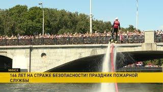В столице отмечают праздник пожарной службы