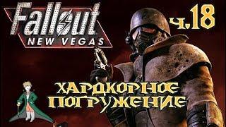 �������� ���� Fallout: New Vegas - Хардкор и погружение #18 ������