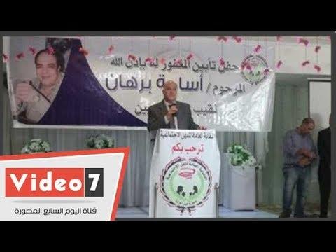 نقابة الاجتماعيين تنظم حفل تأبين لأسامة برهان بحضور نقيبى المحامين والمعلمين  - 16:22-2018 / 7 / 14