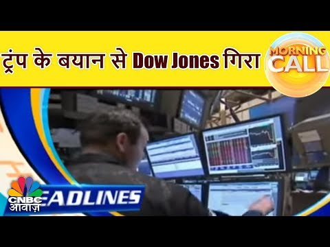 Donald Trump के बयान से Dow Jones 179 अंक गिरा | Business News Today | CNBC Awaaz