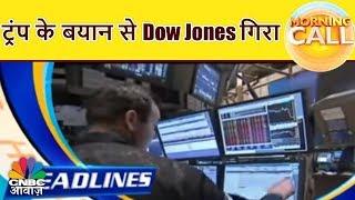 Donald Trump के बयान से Dow Jones 179 अंक गिरा   Business News Today   CNBC Awaaz