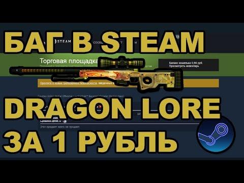 БАГ-В-steam!-НОЖ/d-lore-ЗА-1-РУБЛЬ!