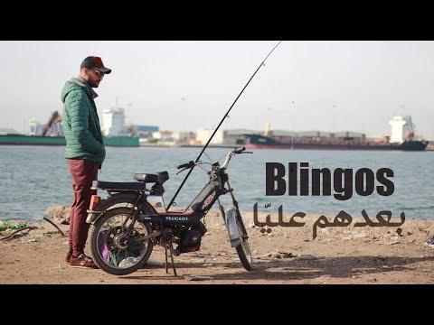 Смотреть клип Blingos - Ba3Edhom 3Leya