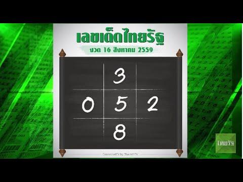 หวยไทยรัฐ งวด 16/08/59 เลขเด็ด เลขดัง รู้ก่อนใคร