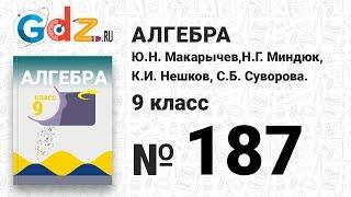 № 187 - Алгебра 9 класс Макарычев