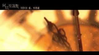 MY Sunshine Movie Trailer - Tao