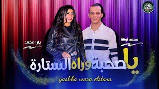 ياصحبه ورا الستاره - تريند الموسم الاغنيه اللى مكسره السويشال ميديا كلها - يارا محمد و اوشامصر 2020