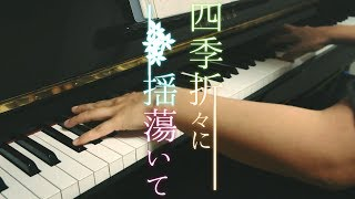 四季折々に揺蕩いて - After the Rain(piano cover)Swaying from Season to Season/Soraru&Mafumafu