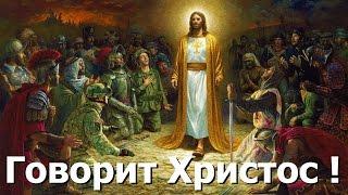 Евангелие от Христа (Евангелие мира от Ессеев). Правдозор