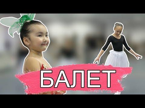 """Открытие балетной студии в Бишкеке! (Телепроект """"Любимый город"""")"""
