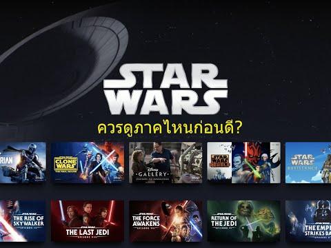 Disney+ hotstar ตอนที่ 7 : Star Wars ควรจะดูหนังภาคไหนก่อนดี ใน Disney+ hotstar ?