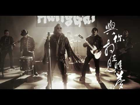 Hanggai - The Rising Sun / 初生的太阳 汉语字幕版