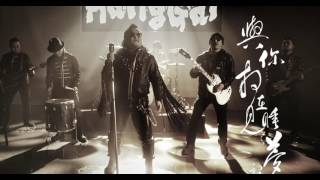 Download Hanggai - The Rising Sun / 初生的太阳 汉语字幕版 Mp3 and Videos