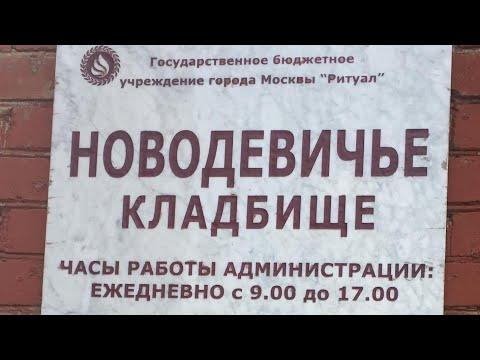 Знаменитые люди на Новодевичьем кладбище