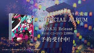 初音ミク「マジカルミライ 2020」OFFICIAL ALBUM CM