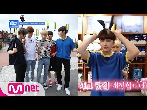 [ONE DREAM.TXT] (ENG SUB) Reality Ep.05 - Part.1