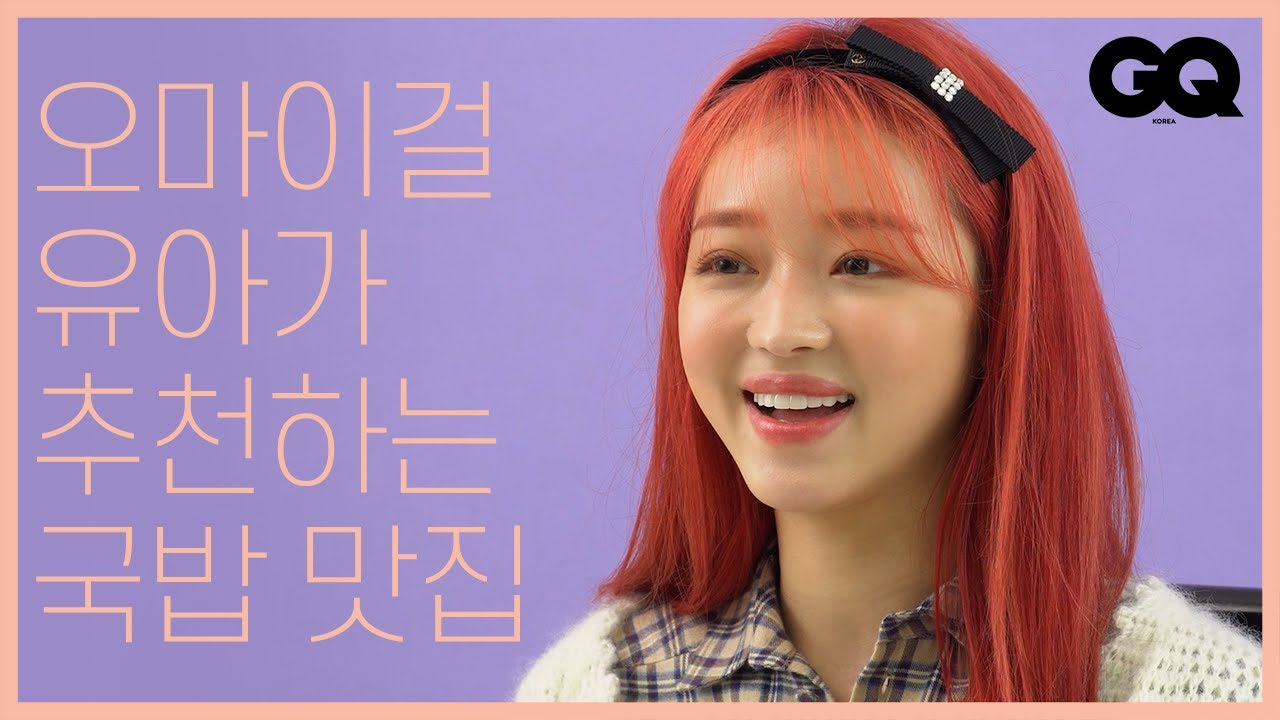[ENG SUB] 오마이걸 유아와의 TMI 인터뷰 (TMI interview with YooA of OHMYGIRL)