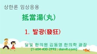 저당탕 1. 발광 상한론 임상응용 밴쿠버 달빛한의원 김…