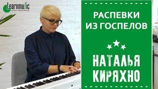 Распевки из госпелов   Студия вокала VOICE UP!