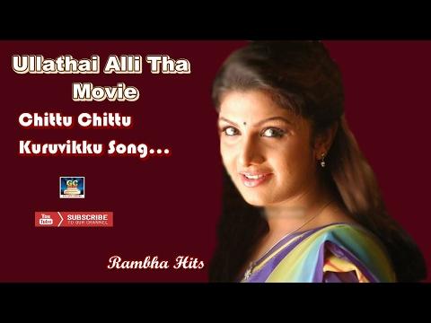 Chittu Chittu Kuruvikku Song HD -  Ullathai Alli Tha Movie | Mano And Sujatha Hits