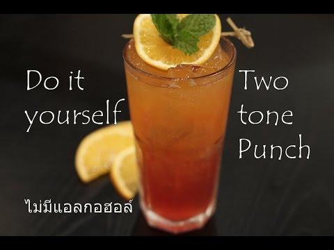 วิธีทำ Two tone