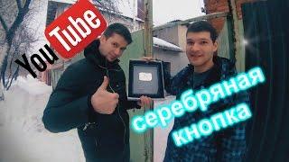 Серебряная кнопка  YouTube - В шлеме LIFE