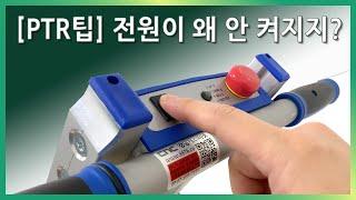계단 휠체어리프트 리프트카PTR 전원이 켜지지 않을때 조치 방법 4가지 (How to do when LIFTKAR PTR doesn't turn on)