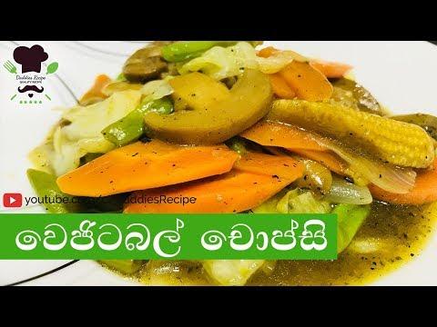 ★ වෙජිටබල් ච�ප්සි - Vegetable Chopsuey Recipe