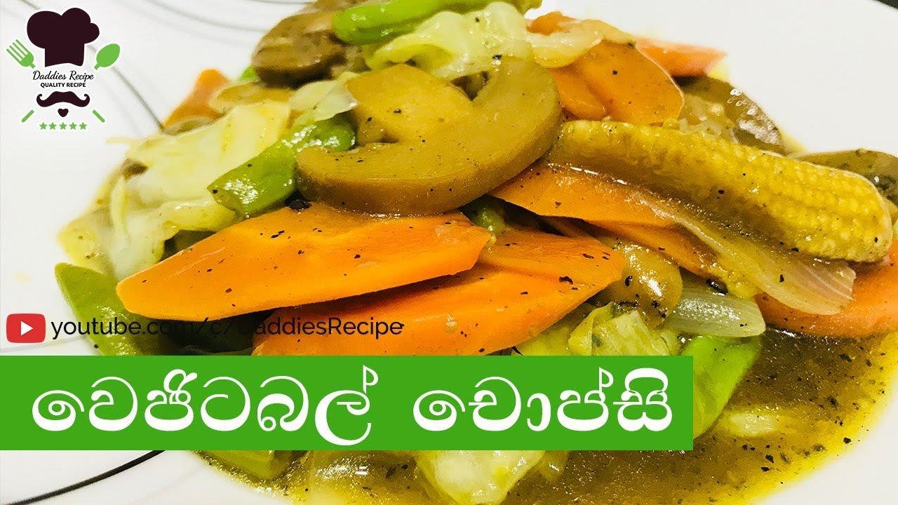 vegetable chopsuey recipe youtube vegetable chopsuey recipe forumfinder Gallery