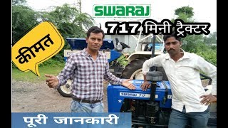 Swaraj 717 Tractor Full Specification & Price Details | मिनी ट्रैक्टर स्वराज 717 की पूरी जानकारी