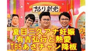 夏目三久アナ妊娠、有吉弘行と熱愛 結婚時期は未定 人気お笑いタレント...