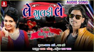 Le Gulafi Le Rohit Sodha New Song Gabbar Thakor Amar Bhoi New Love Song 2019