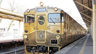 或る列車 ~JRKYUSHU SWEET TRAIN~ キロシ47 長崎駅発車 / JR九州