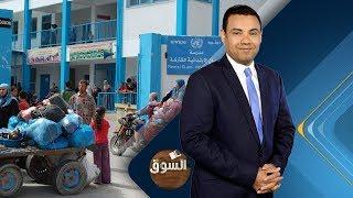 برنامج السوق   البنك الدولي يرجح الحل التجاري لحل أزمة غزة الاقتصادية    حلقة 2018.3.15