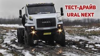 Тест-драйв URAl NEXT