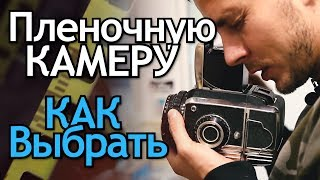 Как ВЫБРАТЬ пленочный Фотоаппарат? Фотопленка и отличия пленочных камер. Видеообзор среднего формата
