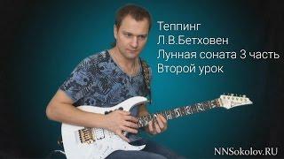 Урок игры на гитаре: Теппинг Л.В.Бетховен Лунная соната (2 урок)