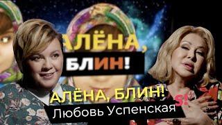 Любовь Успенская — сбежавшая дочь, новая любовь, сострадание Ефремову, обида на Киркорова