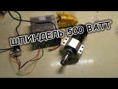 Шпиндель 500 ватт  для ЧПУ ФРЕЗЕРА