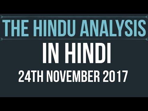 24 November 2017-The Hindu Editorial News Paper Analysis- [UPSC/SSC/IBPS] Current affairs