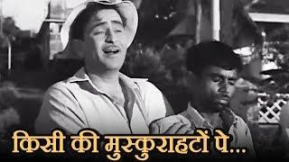 Gambar cover किसी की मुस्कुराहटों पे हो निसार | Raj Kapoor | Anari (1959) | Mukesh | Evergreen Hindi Songs