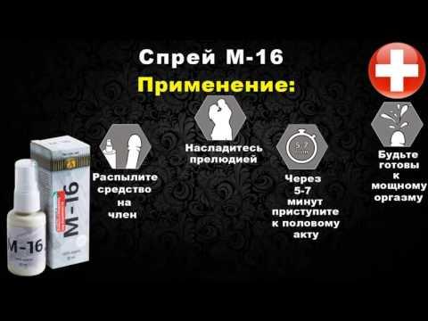 Обзор спрея М16 средство для потенции у мужчин