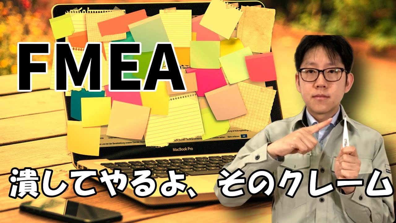 FMEA(故障モード影響解析)でクレームを未然防止しよう【機能と故障 ...
